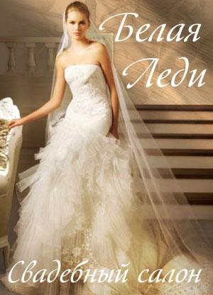 Свадебный салон Белая леди (Уфа) | Свадебные платья от 11000 руб
